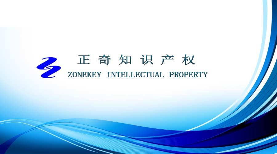 厉害!长沙正奇专利事务所荣获国家表彰